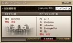 2012.11.13-FF城攻城戦_1