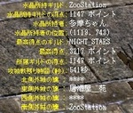 2012.11.26-FF城攻城戦_1(11-26-12)22;51;04