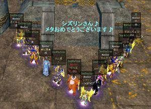 シズリン-メタ式_2(2007.02.09)